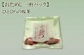 【おためし一煎パック】ひとひらの桜茶5g×10袋