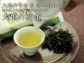 大地の生命力 満ち溢れる「大地の煎茶」80g