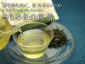 【100袋限定20%OFF!】香りきらめく、甘みさわやか「きらめきの煎茶」