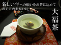 お正月のお祝いに「大福茶」(発送12/20~)