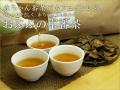【おためし一煎パック】おぶぶの京番茶