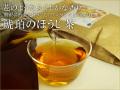 【おためし一煎パック】琥珀のほうじ茶