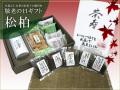 【敬老の日ギフト】和菓子とお茶のセット【松柏:しょうはく】※送料無料