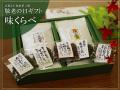 【敬老の日ギフト】和束茶二種【味くらべ】※送料無料