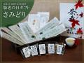 【敬老の日ギフト】抹茶そばとお茶【早緑(さみどり)】※送料無料