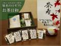 【敬老の日ギフト】和菓子とお茶のセットお茶日和※送料無料