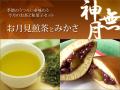 【神無月】お月見煎茶とみかさ※送料無料