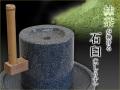 抹茶が挽ける石臼※送料無料(国内のみ)