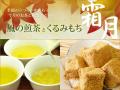 【霜月】風の煎茶とくるみもち※送料無料