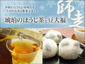 【師走】琥珀のほうじ茶と豆大福※送料無料