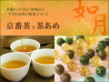 【如月】京番茶と茶あめ※送料無料