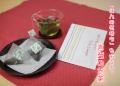 大切な人へ感謝の気持ちを伝える「言葉のお茶(ありがとうございます。)」2gティバッグ2個入10袋セット