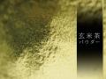 玄米茶パウダー