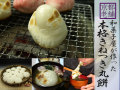 丸餅(白)―和菓子屋が作った本格杵つき丸餅