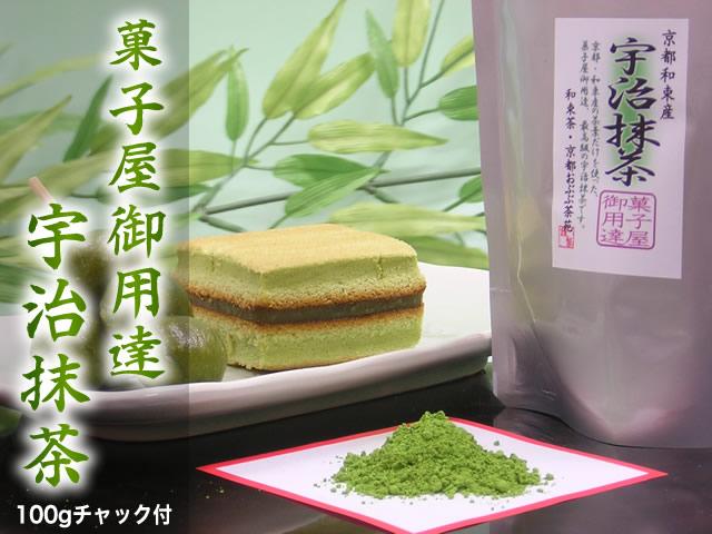 宇治抹茶【菓子屋御用達】(スイーツ用の宇治抹茶)100gチャック付