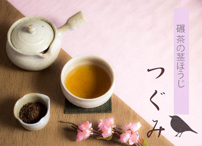 香ばしく苦みのないすっきりとした後味のほうじ茎茶「つぐみ」