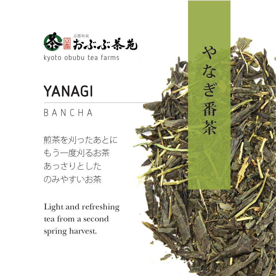 やなぎ番茶1kg【卸専用】