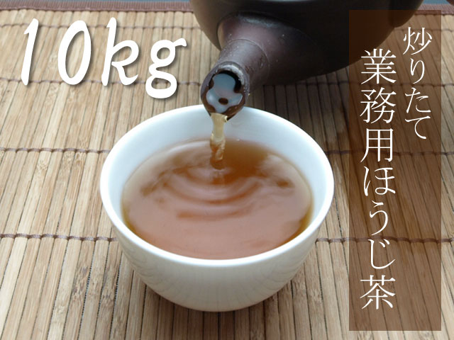 業務用ほうじ茶10kg