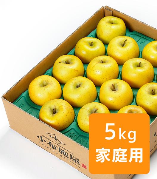 小布施屋 シナノゴールド 信州りんご 産直