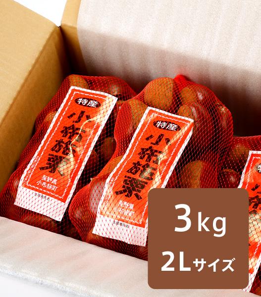 【送料込】小布施栗 2Lサイズ 3kg