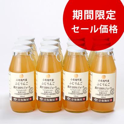 【セール】ふじりんごジュース  180ml 【12本入】