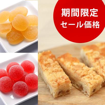 【セール・送料込】ブラムリークランブルケーキ、旬の果実ゼリー お試しセット