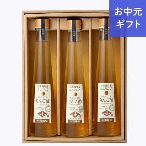 【送料無料】りんご酢 300ml×3本