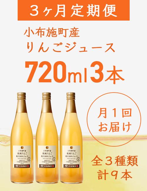 《3カ月定期便》小布施町産 りんごジュース 720ml 3本×3回