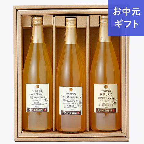 【送料無料】りんごジュース 720ml×3本入