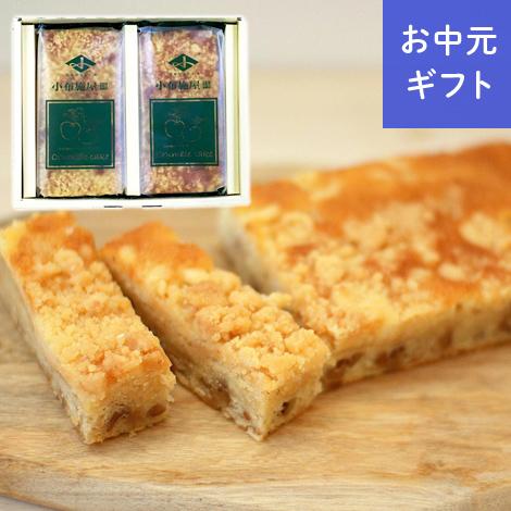 【送料無料】ブラムリー クランブルケーキ 2個セット