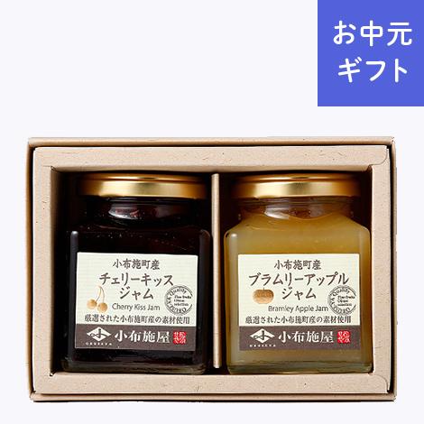 【送料無料】ジャムセット ブラムリー&チェリーキッス