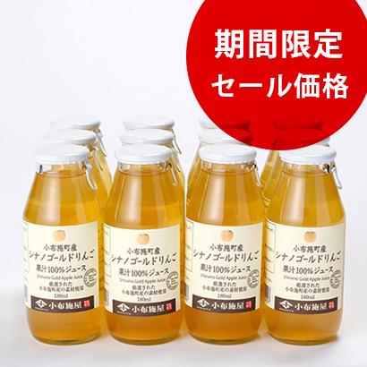 【セール・送料込】シナノゴールドジュース  180ml 【12本入】