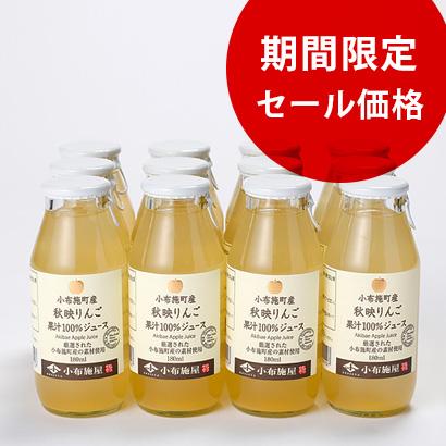 【セール・送料込】秋映ジュース  180ml 【12本入】