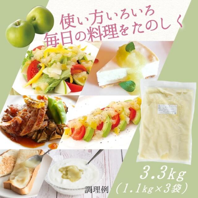 りんごブラムリーペースト無糖(冷凍) 3.3kg(1.1kg×3)