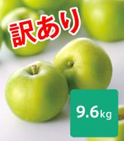 訳あり!りんご 小布施ブラムリー 10kg