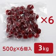 【送料込】サワーチェリー(ノーススター)冷凍果実  3kg