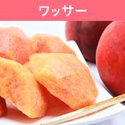 桃 ワッサー 約3kg