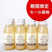 【セール・送料込】つがるジュース  180ml 【12本入】