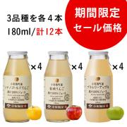 【送料込】果汁100%りんごジュース3品種飲み比べセット 180ml 12本セット