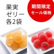 【セール・送料込】旬の果実ゼリーセット(ブラムリー、チェリーキッス 各2袋ずつ)