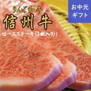 【送料込】りんごで育った信州牛 ロースステーキ (約150g×3枚)