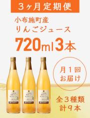 【送料込】《3カ月定期便》小布施町産 りんごジュース 720ml 3本×3回