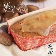 【送料込】栗のケーキ(大)2個セット