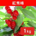 【送料込】さくらんぼ 紅秀峰 1kg