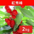 【送料込】さくらんぼ 紅秀峰 2kg