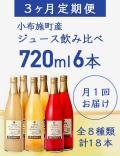 【送料込】《3カ月定期便》小布施町産 ジュース 飲み比べ 720ml 6本×3回
