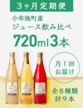 【送料込】《3カ月定期便》小布施町産 ジュース 飲み比べ 720ml 3本×3回