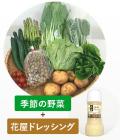 小布施屋 野菜セット&OBUSE花屋ドレッシング