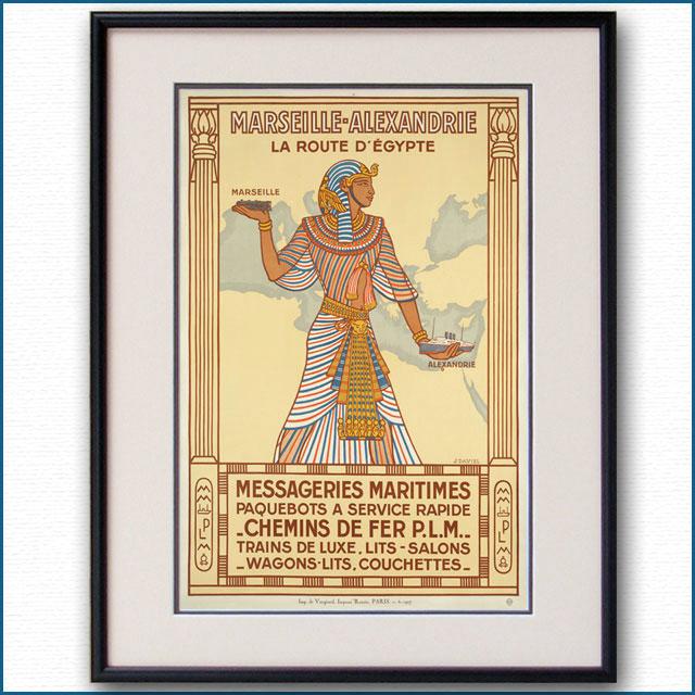 1927年 ALEXANDRIE MMフランス郵船のポスター 2970LL黒