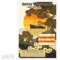 日本郵船・諏訪丸級客船のポスター | レプリカポストカード2624